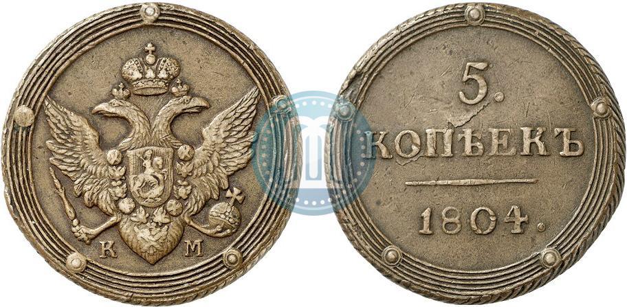 10 копеек 1804 года цена альбом памятных монет 1812