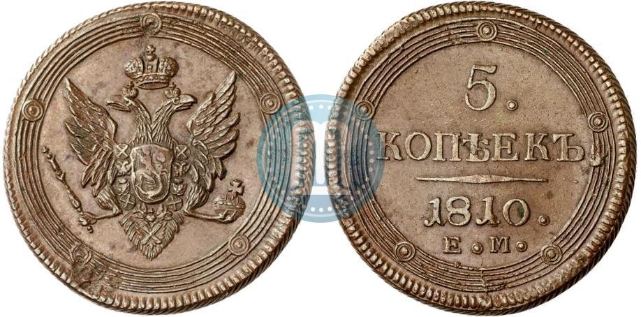 5 копеек 1810 ем альбом коллекция монет рф