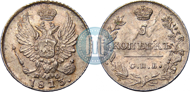 5 копеек 1813 года серебро стоимость где продать монеты 1992 года