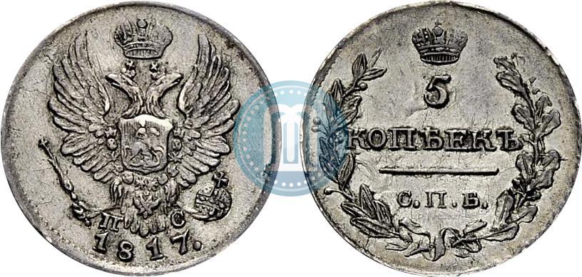 20 копеек 1817 года цена рубль 1711 года цена