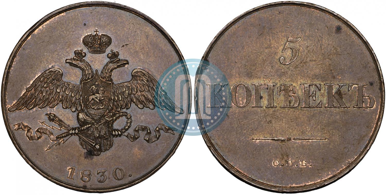 5 копеек 1830 года цена аверс 500 гривен