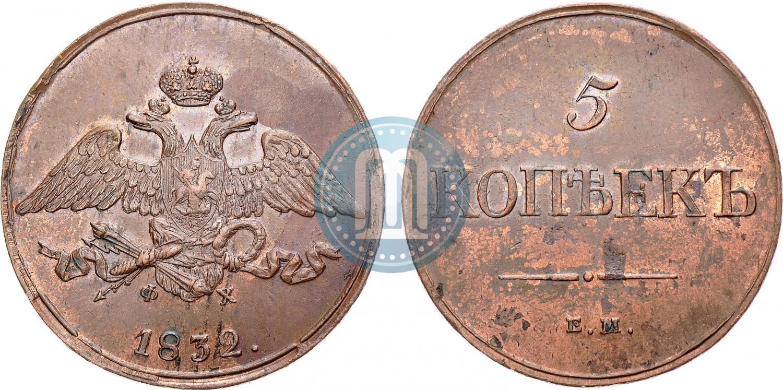 Монета 5 копеек 1832 года стоимость четверть доллара монета джорджия 1999 год