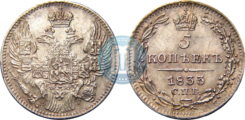 Монета 1833 года 5 копеек цена магазин почтовых марок