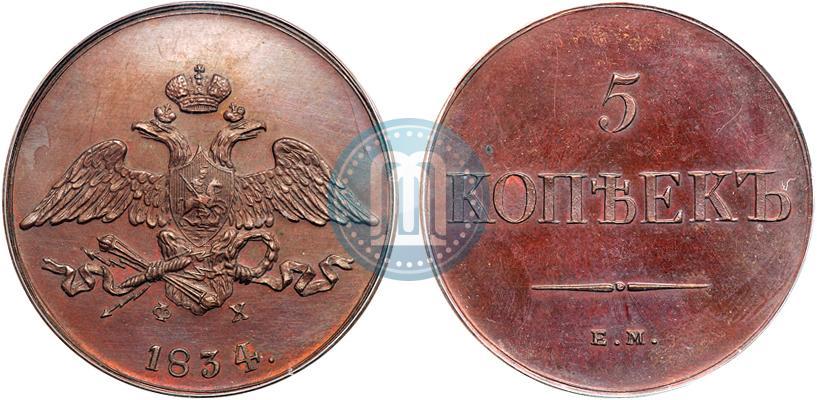 2 копейки 1832 см