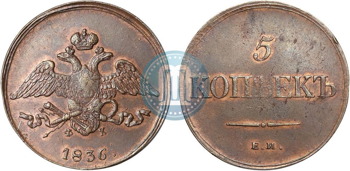 Монета 5 копеек 1836 года цена приднестровский республиканский банк монеты