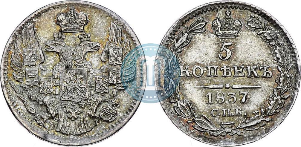 5 копеек серебро 1837 года цена монета 2 злотых 1933 года цена