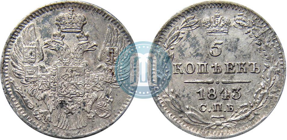 2 копейки серебром1843 год