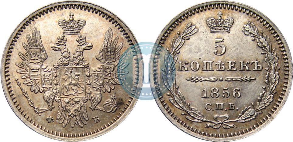10 копеек 1856 года цена монета польши 5 злотых 1994 брак