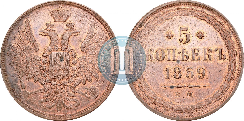 5 копеек 1859 ем - магазин для коллекционеров денежка
