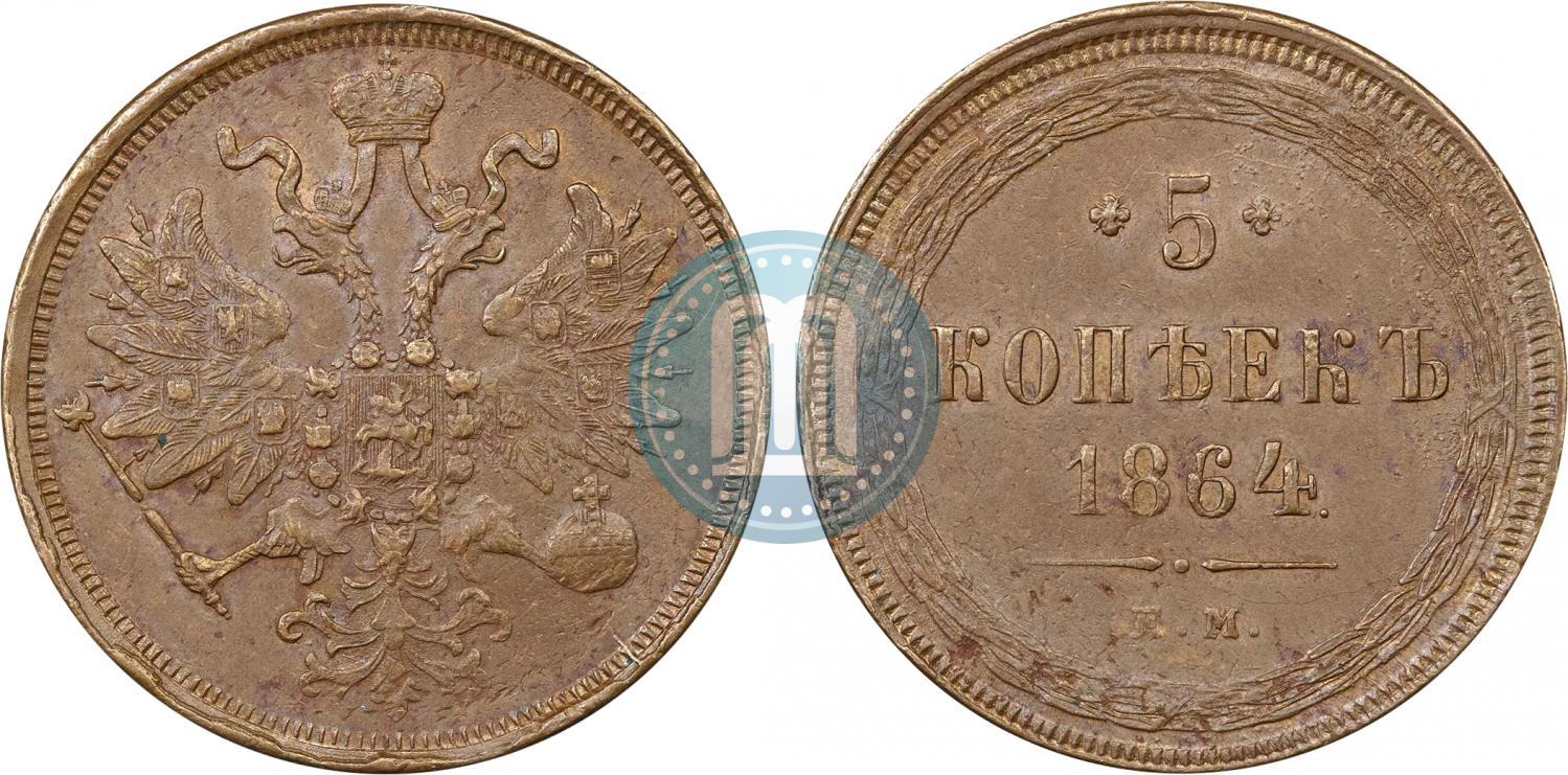 1 копейка 1864 года стоимость монета латина