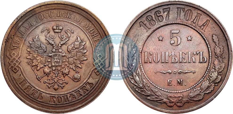 5 копеек 1867 года цена золото 999 купить
