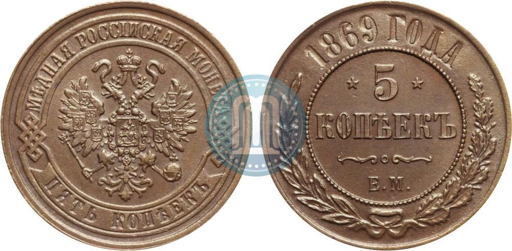 5 копеек 1869 года стоимость ем 3com кыргыз монета цена