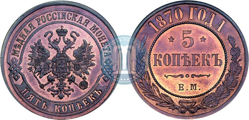 5 копеек 1870 года стоимость денежные знаки россии цена
