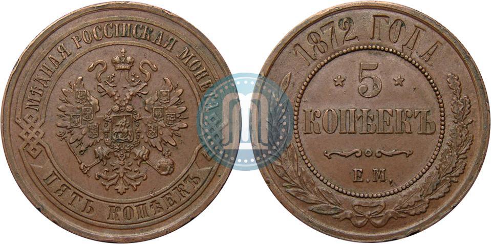 Стоимость медной монеты 5 копеек 1872 года 5 марок фрг