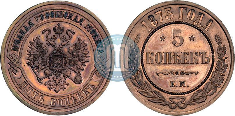 5 копеек 1873 цена утюги чугунные клейма