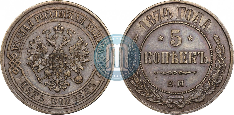 Монета 5 копеек 1874 года цена 1 рубль 1917 1977 ленин цена