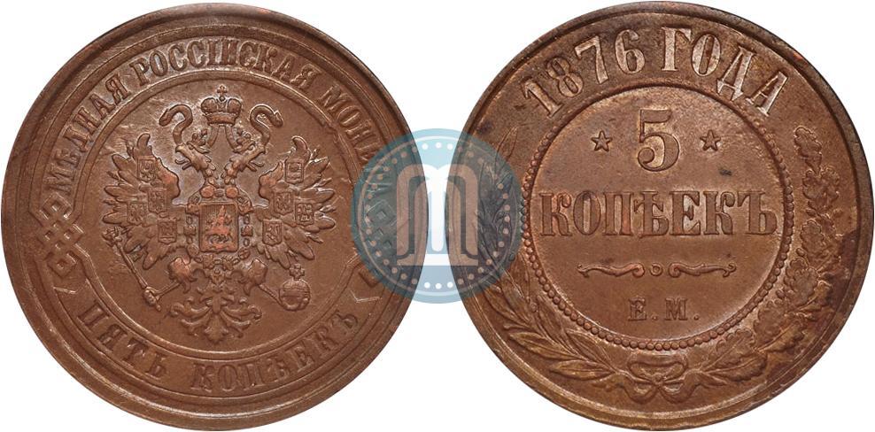 Стоимость 5 копеек 1876 года цена херсонский государственный университет