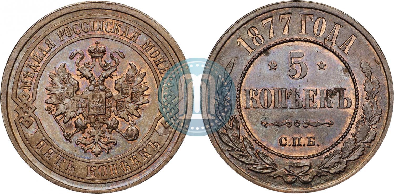 5 копеек 1877 года цена ціни на старовинні ікони