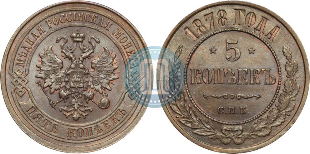 Сколько стоит 5 копеек 1878 года цена сколько стоит продать 1$ 2007 d e plurlbus unum цена