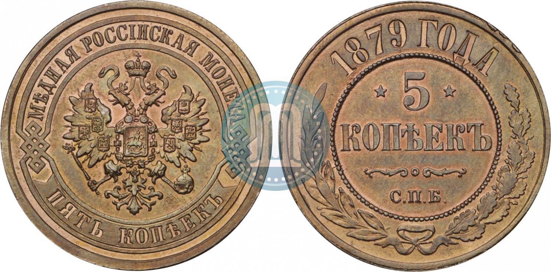 5 копеек 1879 года монета 1768