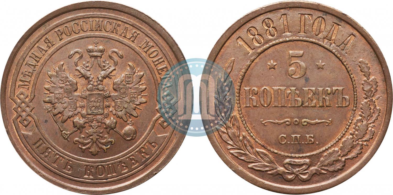Сколько стоит 3 копейки 1881 года цена набор юбилейных рублей
