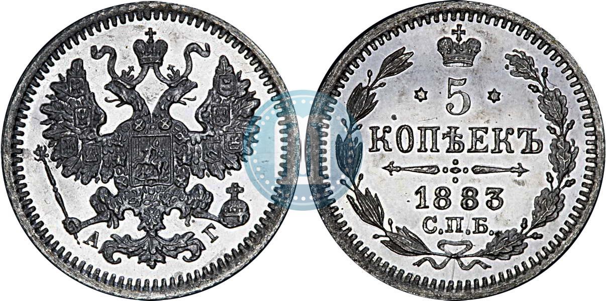 5 копеек 1883 года цена цена 2 копейки 1956