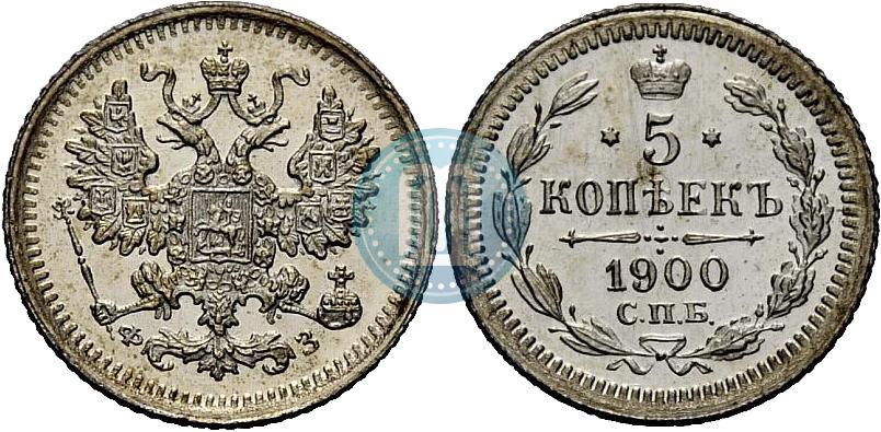 5 копеек 1900 года цена 50 жил бнмау цена