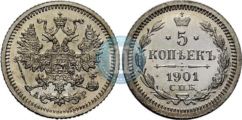 5 копеек 1901 сколько стоит монета 5 копеек 2012 года украинская цена