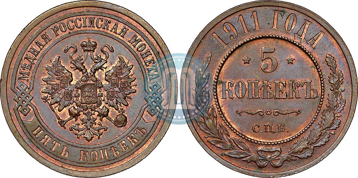 Сколько стоит 5 копеек 1911 года цена денга 1753 года