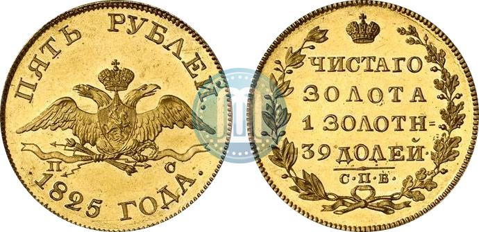 Russian 5 Roubles 1825 Year Coin Auctions Sale Prices