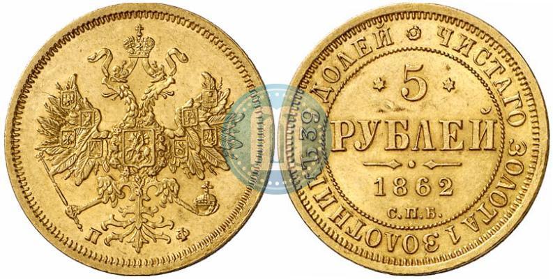 1 рубль 1862 года цена 10 рублей еврейская автономная область стоимость