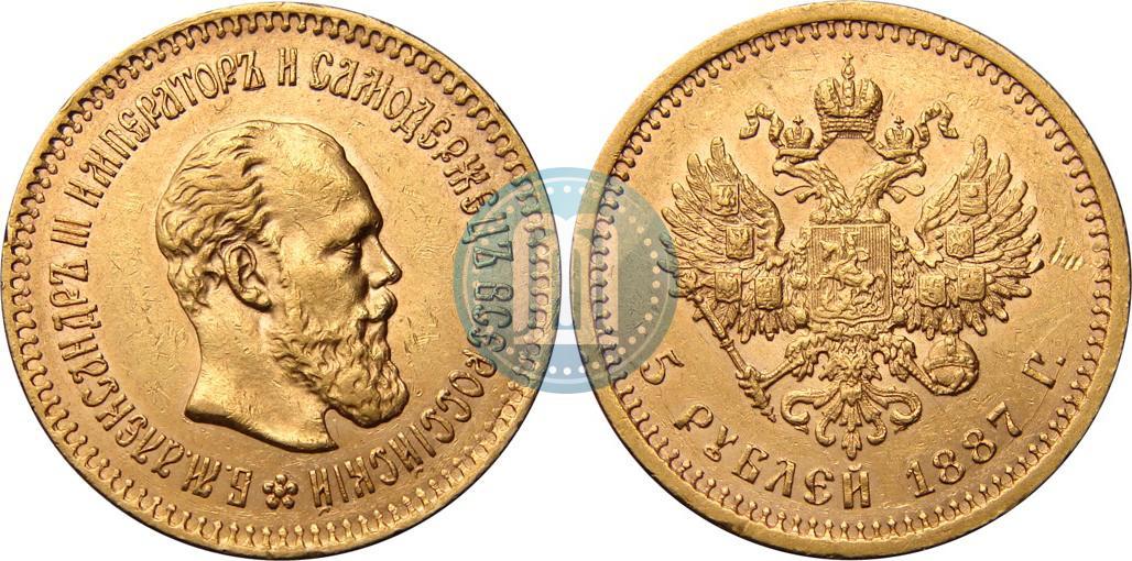 5 рублей 1887 10 рублей 2012 отечественная война 1812 цена