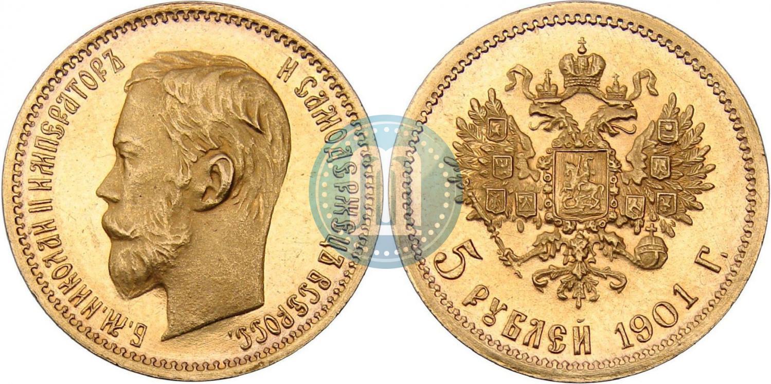 Монета золото 5 рублей 1901 года николай ii цена 1 рубль 1989 года цена ссср