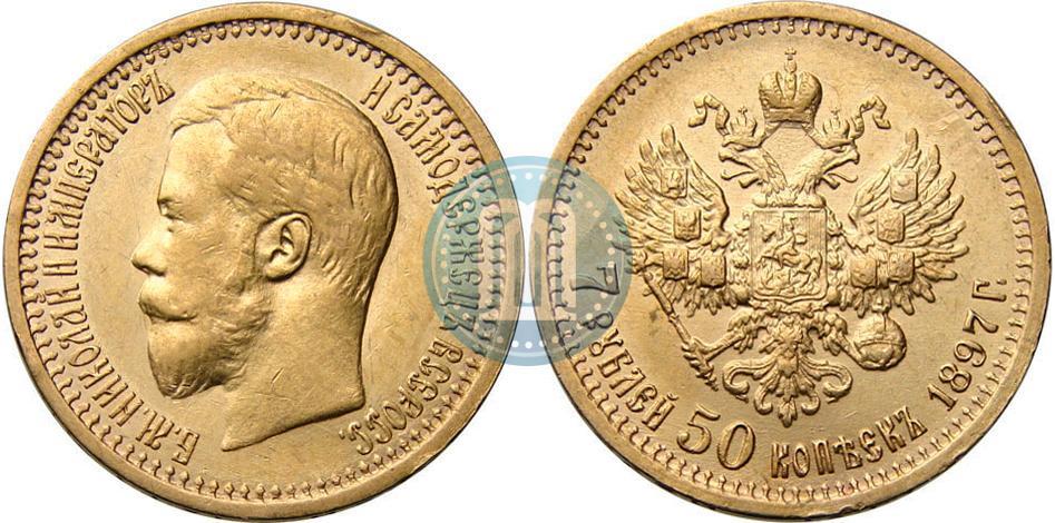 7 5 рублей виды советских монет