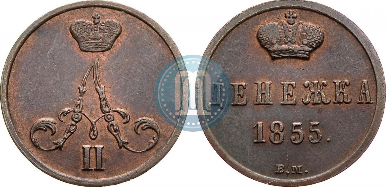 Денежка 1855 года цена николая 1 монеты россии как определить монетный двор