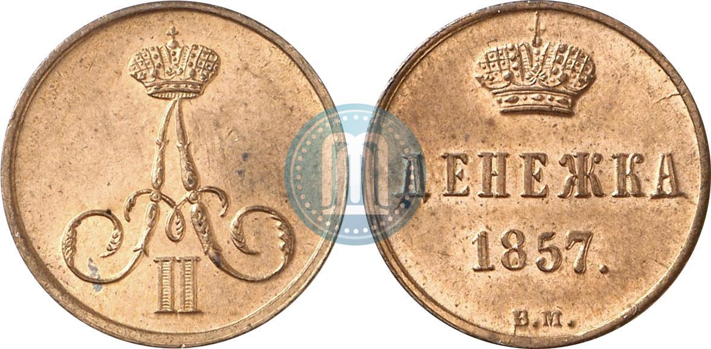 Денежка 1857 года стоимость серебряный рубль николая второго 1902 года цена