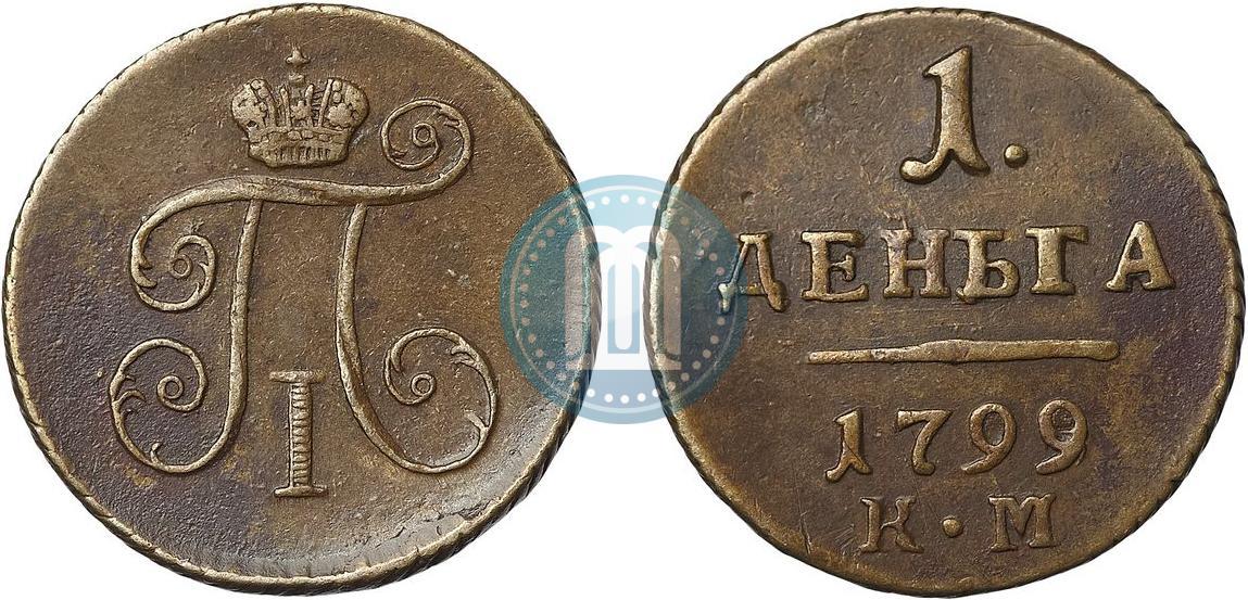 Деньга 1799 года цена сувениры в северодвинске