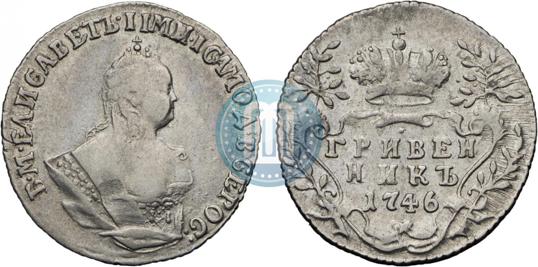 Гривенник 1746 10 гвс размер