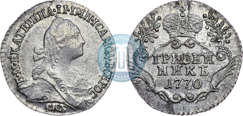 Гривенник 1770 3 копеек 1987 года цена ссср стоимость