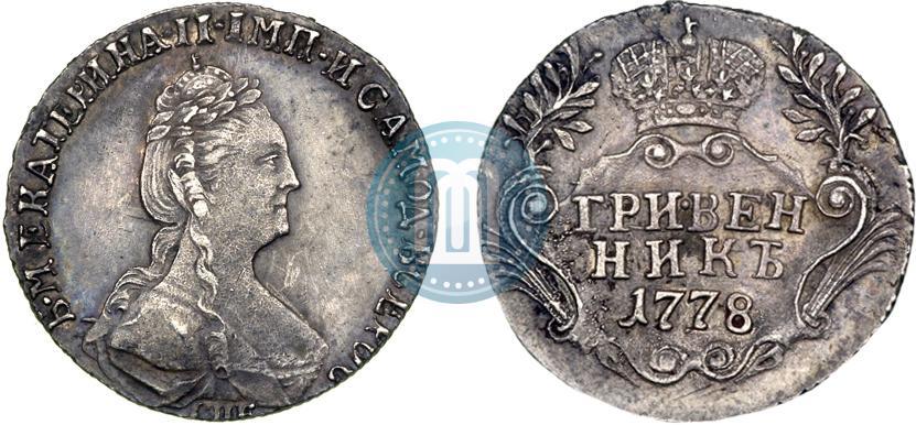 Гривенник 1778 2 копейки 1797 года цена а м