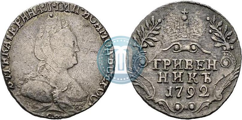 Гривенник 1792 монета 5 злотых 1996 года цена