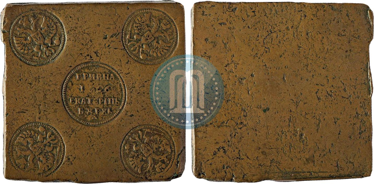 Russian Grivna 1726 Year Coin Auctions Sale Prices