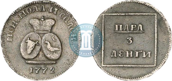 Пара 3 деньги 1772 цена монеты 1 лат 1924