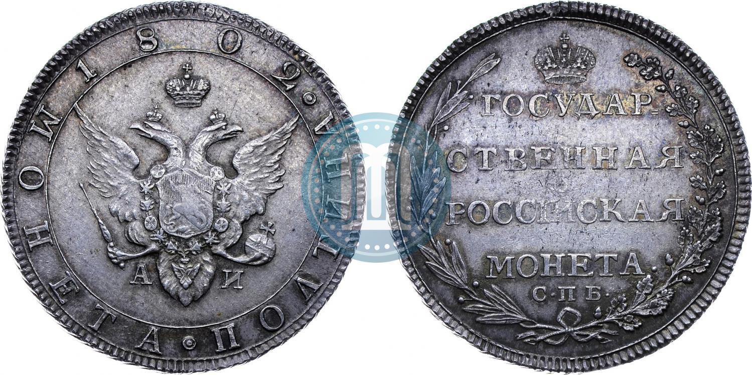 Полтина 1802 года