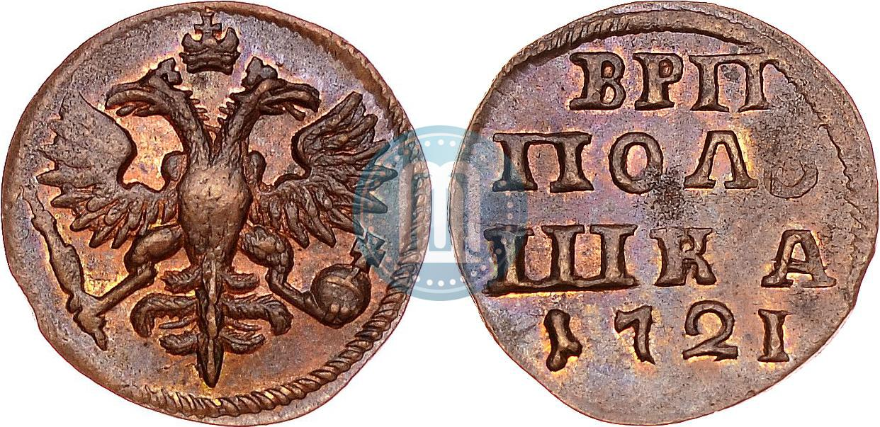 Полушка 1721 года цена цена 5 руб 1992 г