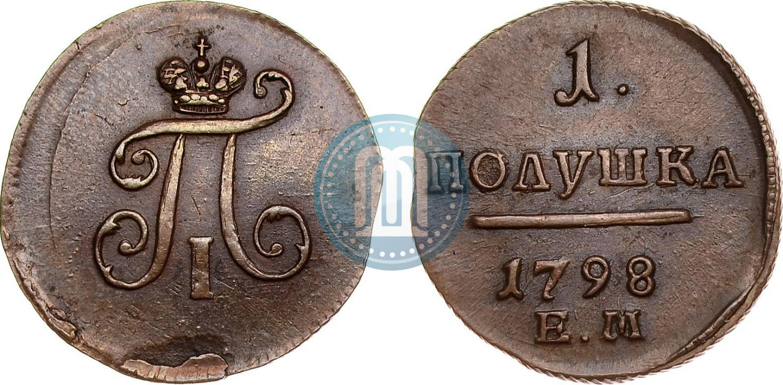 Полушка 1796 копия редкой монеты