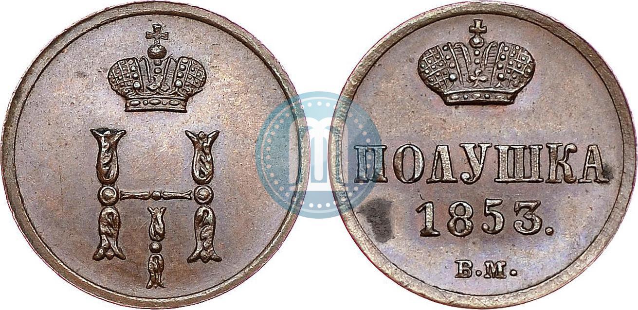 Полушка 1853 года цена альбом для сочи 7 монет