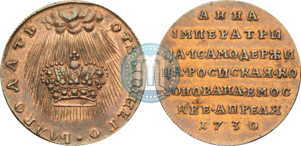 Russian Token Coin 1730 Year Coin Auctions Sale Prices