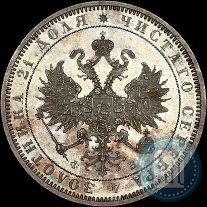 Фото 1 рубль 1859 года СПБ-ФБ