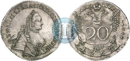 20 копеек 1763 года СПБ . ПРОБНЫЕ.